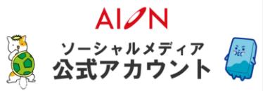 AION ソーシャルメディアアカウント