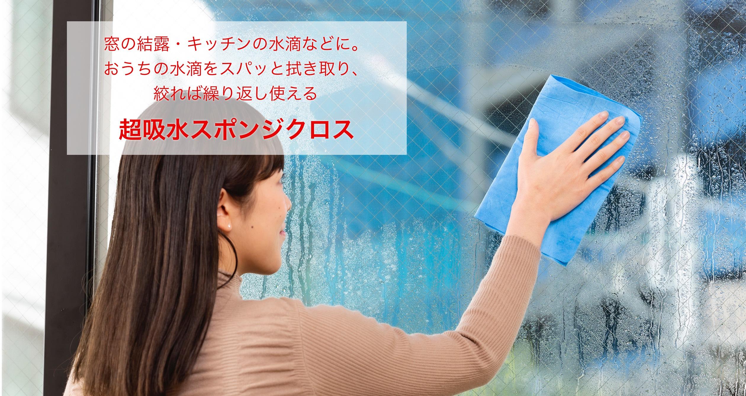 窓の結露・キッチンの水滴などに。おうちの水滴をスパッと拭き取り、絞れば繰り返し使える 超吸水スポンジクロス