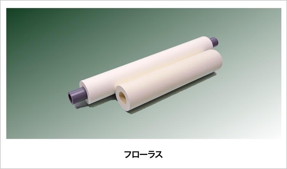 特殊フッ素樹脂系スポンジ (商品名:フローラス)